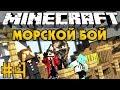 Морской Бой #4 - Minecraft - Прохождение PVP карты