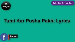 Tumi Kar Posha Pakhi Lyrics | Kure Ghor | তুমি কার পোষা পাখি | Accoustic Guiter | Alamin TheLyrics