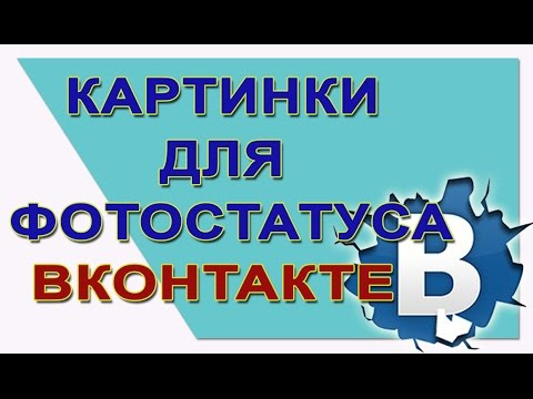 Группы Вконтакте, фотостатус, маленькие картинки для оформления