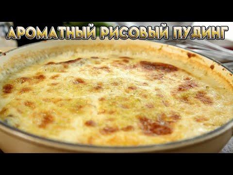 Рисовый пудинг с пряностями - рецепт от Гордона Рамзи