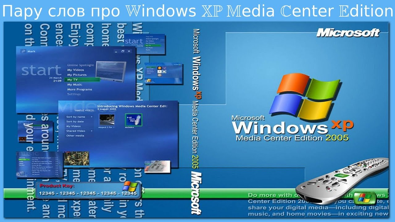 Пару слов про Windows XP Media Center Edition