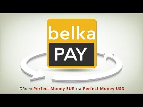 Обмен с платежной системы обмен Perfect Money EUR на Perfect Money USD (обмен PM EUR на PM USD)