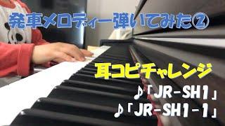 発車メロディー弾いてみたシリーズその②(JR-SH1/SH1-1)