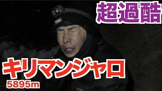 【神回】高山病で死にかけながらキリマンジャロ登頂!涙のゴール!【アフリカ縦断#28】