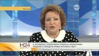 Матвиенко предложила признать незаконной передачу Крыма Украине в 1954 году