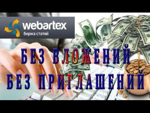 Как заработать в интернете без вложений и приглашений, Заработок на своих соц сетях, Webartex