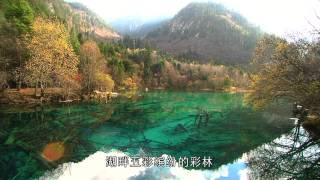 九寨沟美景