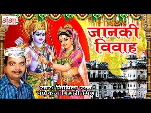 जानकी विवाह - Janaki Vivah | Maithili Songs | Maithili Vivah Geet | Kunj Bihari