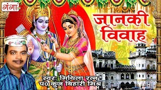 Click to subscribe - https://goo.gl/sdajls maithili ganga presents hit video songs जानकी विवाह janaki vivah   geet...