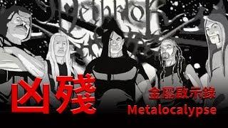 最金屬的重口味卡通,暴力血腥荒謬之後意外的醍醐味(Metalocalypse)
