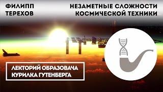 Филипп Терехов - Незаметные сложности космической техники