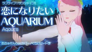 【歌ってみた】恋になりたいAQUARIUM/Aqours(ラブライブ) - おきゅたんbot #47