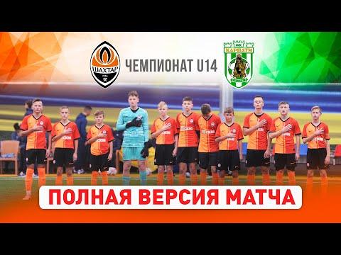Элит-лига ДЮФЛ. Шахтер U14 – ДЮСШ Карпаты U14. Полная версия матча