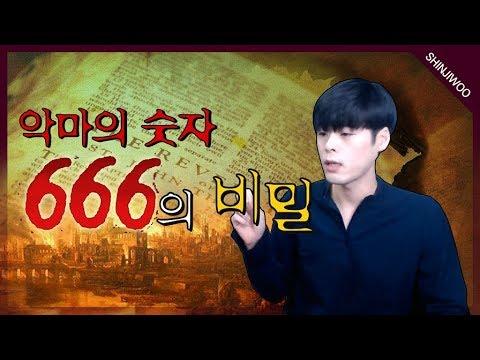 [미스터리사건]666은 정말 악마의 숫자일까?
