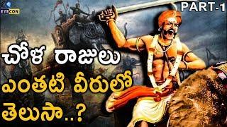 చోళ రాజులు ఎంతటి వీరులో తెలుసా..? || Part - 1 || The Royal History Of Chola Kings | Eyecon Facts