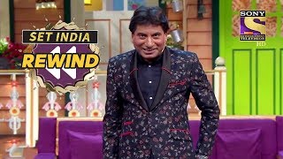 Raju Srivastav's Special Stand-Up In Kapil's Show | The Kapil Sharma Show | SET India Rewind