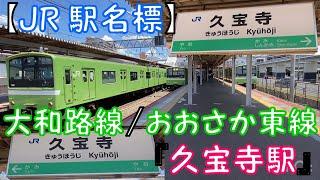 【JR 駅名標】大和路線/おおさか東線『久宝寺駅』
