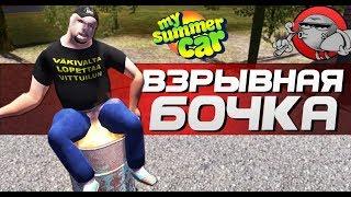 My Summer Car - ВЗРЫВНАЯ БОЧКА