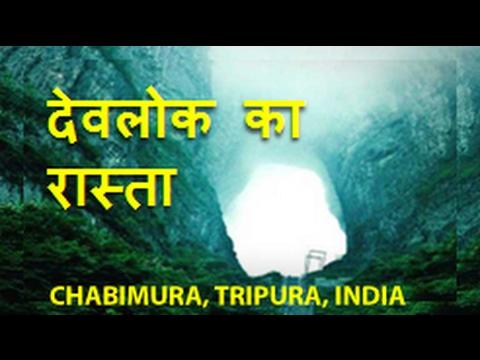 देवलोक को पृथ्वीलोक से जोडने वाला रास्ता | Chabimura Tripura