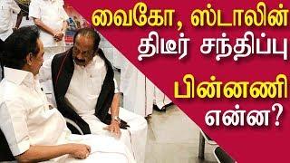 vaiko, stalin sudden meeting | latest tamil news today | chennai | redpix