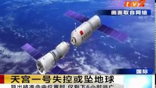 中国天宫一号太空站失控或坠地球人口密集地区