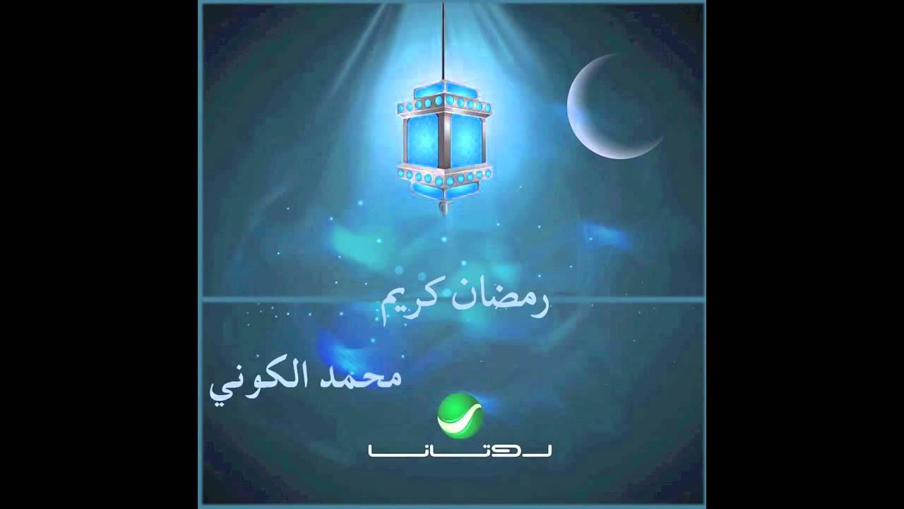 Mohammad Alkouni  … Wagmalo Menka  - Islamic   محمد الكوني … و اجمل منك - إسلامي