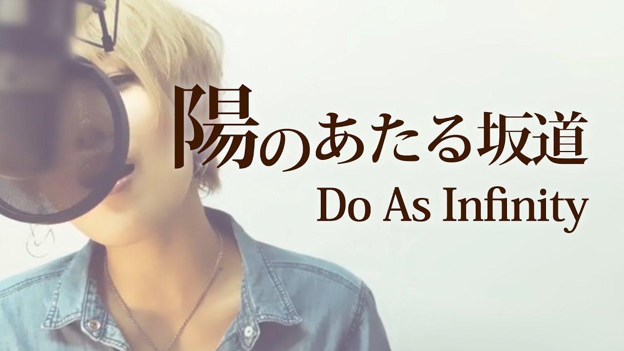 094 陽のあたる坂道 Do As Infinity Full 歌詞付き Covered By