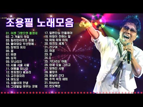 조용필 노래모음 32곡 연속듣기, 보고듣는 소울뮤직TV