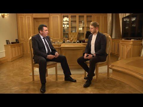Про розвал Росії та закінчення війни на Донбасі: інтерв'ю з секретарем РНБО Даніловим