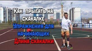 Как правильно прыгать на скакалке Упражнения для начинающих Длина скакалки