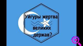 Трагическая судьба уйгурского народа