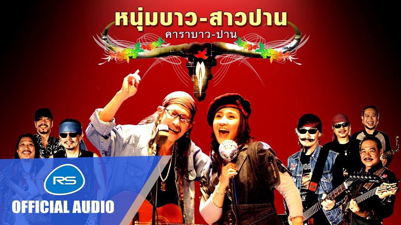 หนุ่มบาว - สาวปาน : คาราบาว - ปาน [Official Audio] - YouTube