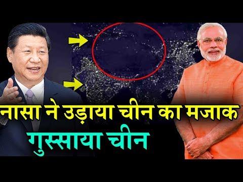 America के Nasa द्वारा जारी इस नक्शे में China ने देखा कुछ ऐसा, कि india से हो गया गुस्सा