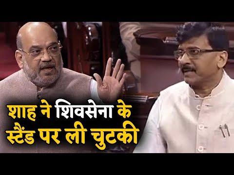 Amit Shah ने Rajya Sabha में जब Shiv Sena पर ली चुटकी