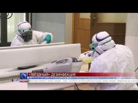 2020.09.17 В санатории «ИСС» предприняты меры по предупреждению распространения COVID 19