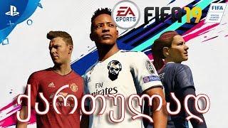 FIFA 19 ალექს ჰანტერის კარიერა ნაწილი 2 შეკრება ტოკიოში