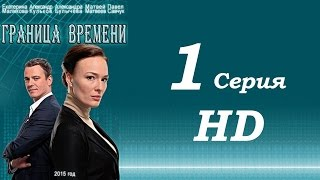 Граница времени. 1 серия сериал 2015 HD