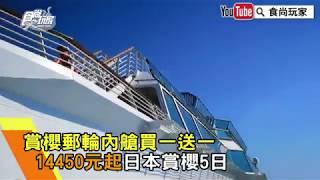 賞櫻郵輪內艙買一送一 14450元起日本賞櫻5日