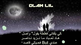 flenn feat Yousra boudah Flenn - Dlam Lil - (Lyrics - Paroles)