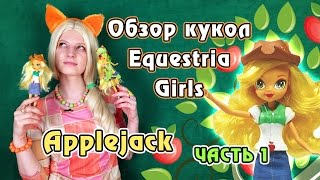 Обзор кукол Equestria Girls - Rainbow Rocks - Applejack - часть 1(Обзор кукол Эплджек из полнометражного мультфильма
