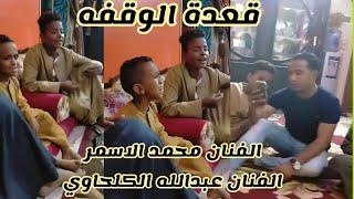 عبدالله الكلحاوي والفنان محمد الاسمر وظلمتني يابوي - جلطه -new song2020