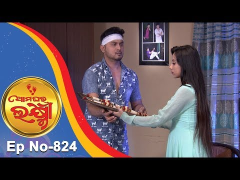 Ama Ghara Laxmi   Full Ep 824   26th Dec 2018   Odia Serial – TarangTV
