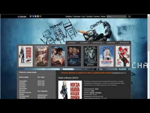 Как заработать на просмотре видео, фильмов и сериалов до 850$ в месяц!