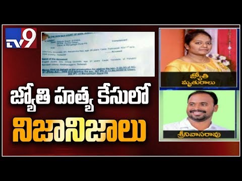 Mangalagiri Murder case: Jyothi killed by lover Srinivas - TV9