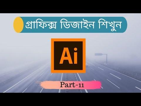 Adobe Illustrator Tutorial in Bangla - ইলাস্ট্রেটর বাংলা টিউটোরিয়াল Part- 11 thumbnail
