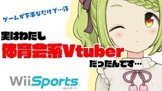 [LIVE] 【すまん】スポーツできるんだわ【Wiiスポーツ】