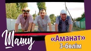 «Шашу». «Аманат» 3-бөлім \ «Шашу». «Аманат» 3-серия