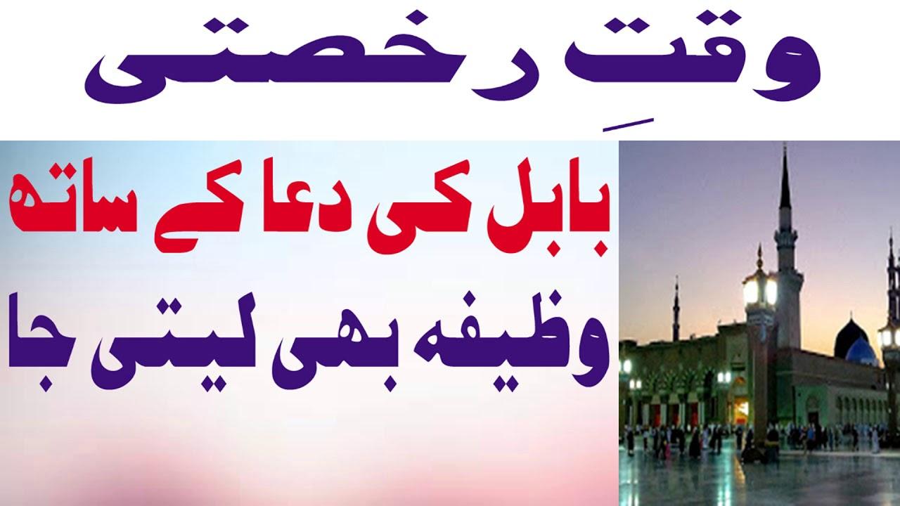 Waqt e Rukhsati Ya Raufu Parhne Ka Faida
