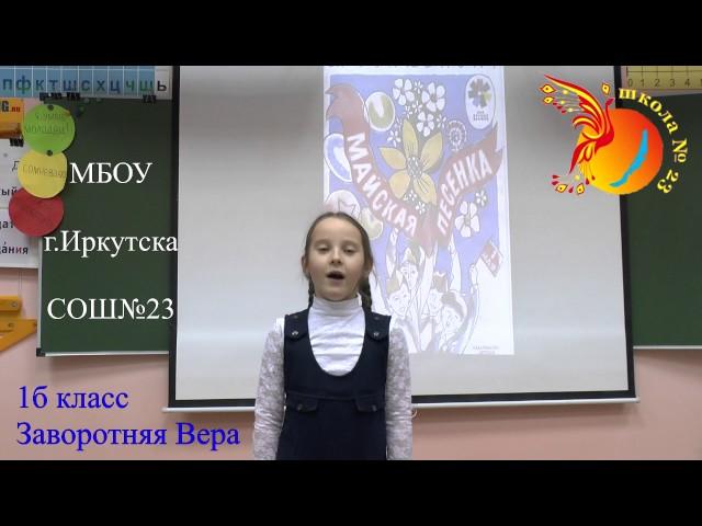 Изображение предпросмотра прочтения – ВераЗаворотняя читает произведение «Майская песенка» В.В.Маяковского