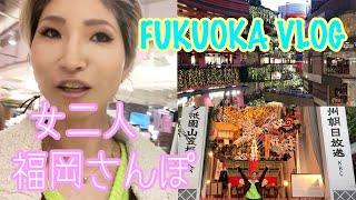 今回は天神、中洲、博多を歩いてぶらり散歩旅! 福岡旅行やデートにもお...